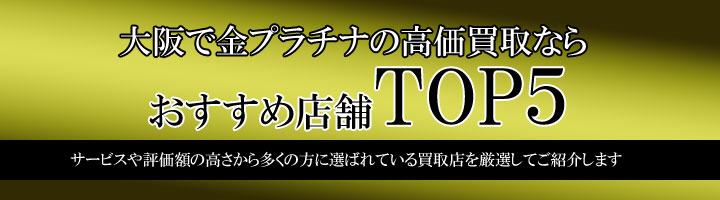 大阪で金プラチナの高価買取ならおすすめ店舗TOP5